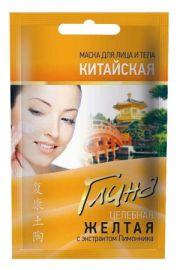 Żółta Glinka-maseczka Chińska Lecząca do twarzy i ciała FIT Fitocosmetic