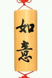 Bambusowa tabliczka z chińskim znakiem Dobrej Fortuny wys. 26 cm