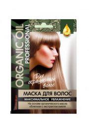 Org. maska do wł. «ORGANIC OIL Professional» maks. nawilżenie FIT Fitocosmetic