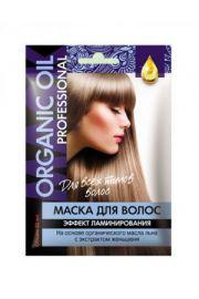 Organiczna maseczka do włosów z efektem laminowania FIT Fitocosmetic