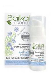 Baikal Herbals. Kolagenowe serum pod oczy. Baikal Herbals.