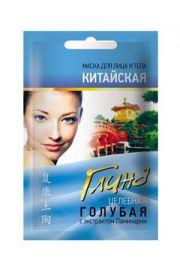 Niebieska Glinka Chińska do twarzy i ciała ekstr. z laminarii FIT Fitocosmetic