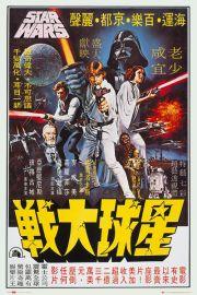 Star Wars Hong Kong - Gwiezdne Wojny - plakat