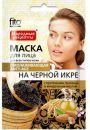Naturalna Odmładzająca maseczka do tw. czarnym kawiorem FIT Fitocosmetic - Kosmetyki syberyjskie