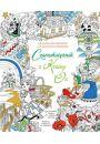 Czarnoksiężnik z Krainy Oz Niezwykłe kolorowanki z plakatem do ozdobienia - Prezent dla Dziecka