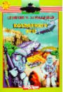 Katastrofy UFO cz. 2 - Leonard H. Stringfield