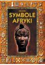 Symbole Afryki - Heike Owusu