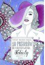 10 posterów do kolorwania 3 Kobiety