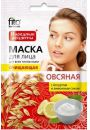 Naturalna Oczyszczaj�ca maseczka do twarzy FIT Fitocosmetic - Kosmetyki syberyjskie